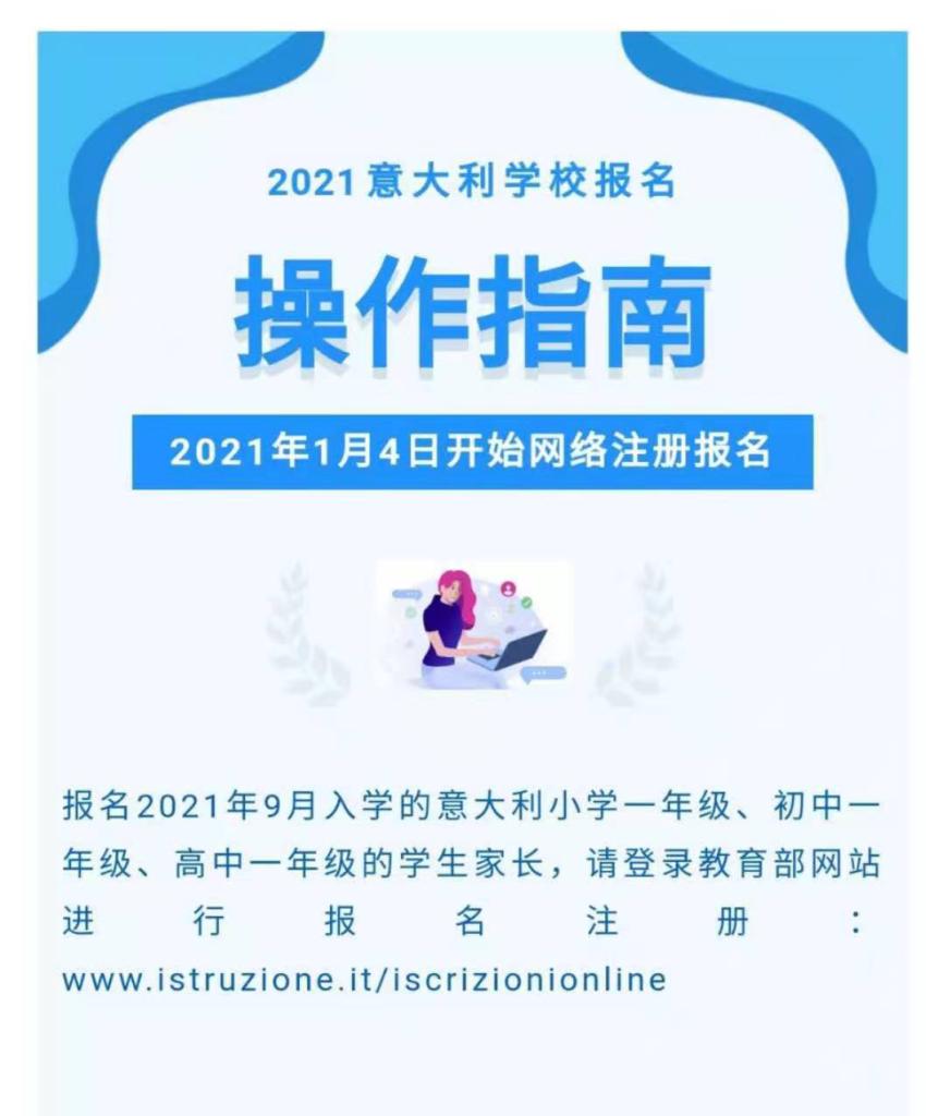 Indicazioni Iscrizioni online a.s. 2021/2022 - Lingua cinese